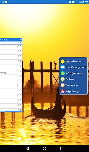 English-Myanmar Dictionary 2.5.8 Screenshots 11