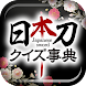 日本刀クイズ事典 〜刀剣ワールド〜 - Androidアプリ