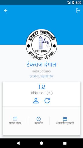 itahari khanepani screenshot 3
