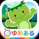 日本昔話(幼児向け絵本の読み聞かせ) - Androidアプリ
