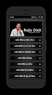Rajiv Dixit Biography in Hindi 1