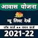 आवास योजना की नई सूचि 2021-22 Awas Yojana