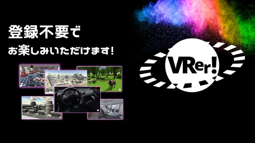 vrer! viewer screenshot 1