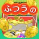 ふつうのコイン落とし 無料のコインゲーム - Androidアプリ