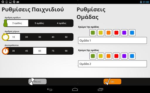 u03a0u03b5u03c2 u0392u03c1u03b5u03c2!  screenshots 13