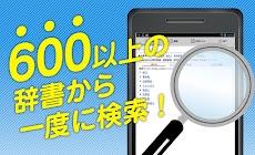 辞書 Weblio無料辞書アプリ・漢字辞書・国語辞典百科事典のおすすめ画像2