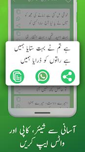 Urdu SMS Poetry Collection: 2 Line Urdu Shayari