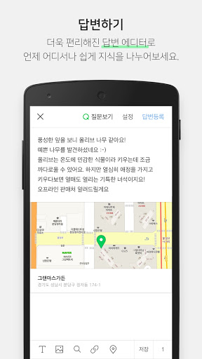 NAVER Knowledge iN, eXpert android2mod screenshots 5