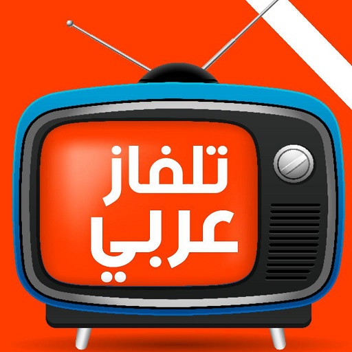 Nouvelle Android TV Application  العربي TV