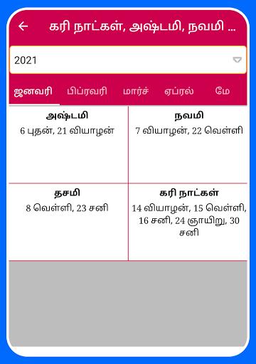 Tamil Calendar 2021 Tamil Calendar Panchangam 2021 6.4 Screenshots 15