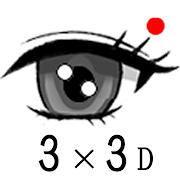 3x3D Eye Training