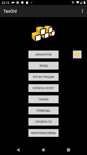 Taxoid 2.26.0 Screenshots 1