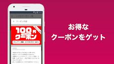 島忠・ホームズアプリのおすすめ画像1