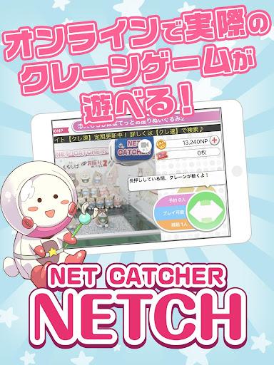 NETCH - Online Claw Machine Game 2.6.3 screenshots 4