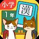 小学1年生の手書き漢字ドリル ~縦書きアプリシリーズ~ - Androidアプリ