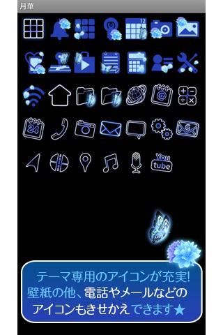 月華 for[+]HOMEきせかえテーマ For PC Windows (7, 8, 10, 10X) & Mac Computer Image Number- 8