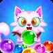 可愛いネコのバブルシューター ねこはほんとかわいい - Androidアプリ