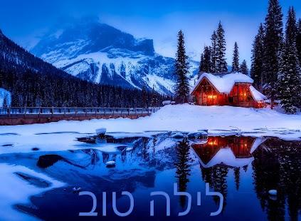 Download ערב טוב For PC Windows and Mac apk screenshot 8