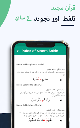 Quran with Urdu Translation  Screenshots 12