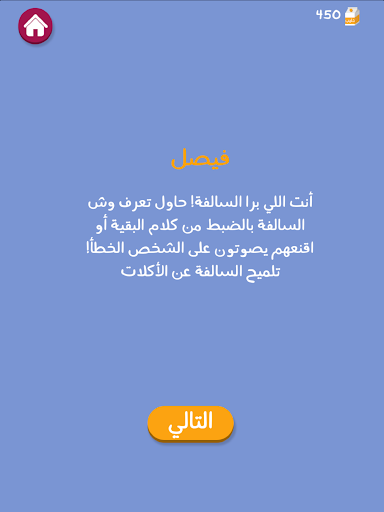 Barrah Alsalfah  screenshots 13