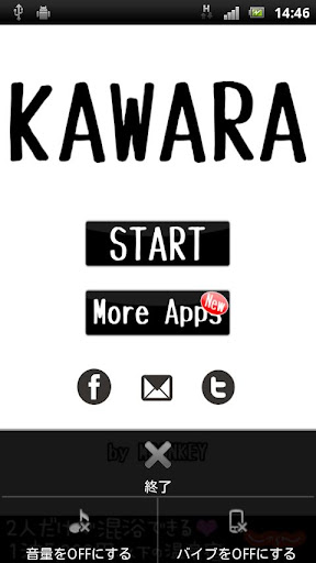 kawara (vibration tile game) screenshot 1