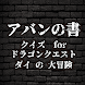 クイズ for ダイの大冒険 人気名作マンガの無料コラボゲームアプリ!~アバンの書~
