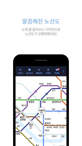 Korean Subway : Smarter Subway Apkfinish screenshots 11