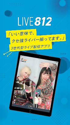 LIVE812(ハチイチニ)- ライブ配信アプリのおすすめ画像5