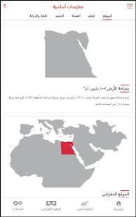 Egyptian Presidency 1.2 Screenshots 8