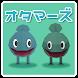 オタマーズ - Androidアプリ