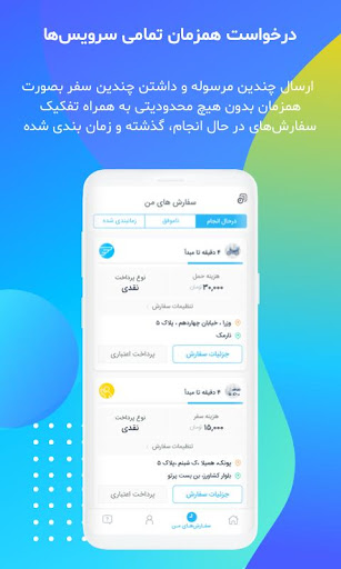 AloPeyk android2mod screenshots 5