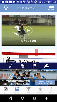 ジュビロ磐田公式アプリのおすすめ画像2