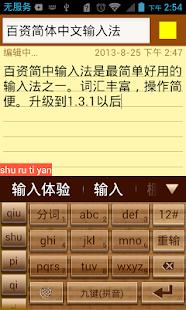 Simplified Chinese Keyboard