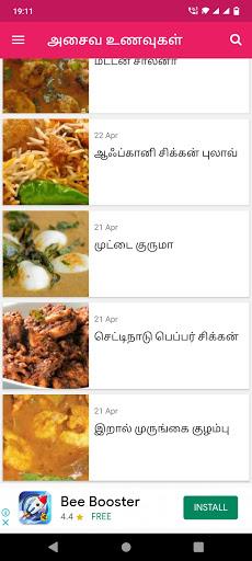 Non Veg Recipes Tamil apktram screenshots 3