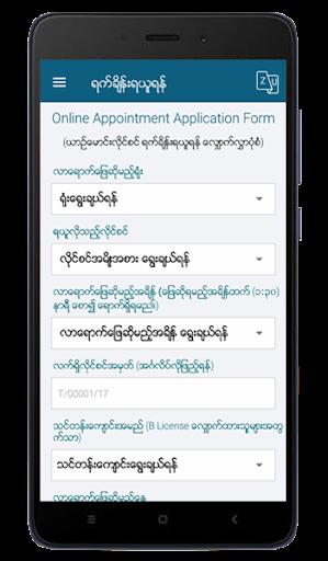 RTAD eServices 1.0.5 Screenshots 3
