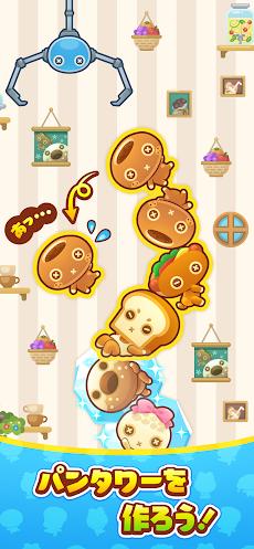 アンパン クレーン - あんぱん系タワーゲームのおすすめ画像3