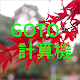 Download Go To トラベル 計算機 For PC Windows and Mac