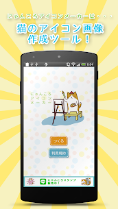 Nyankoro Icon Maker 1.6.0 Mod APK Updated 1