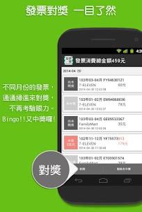 Xem hóa đơn Đài Loan 5