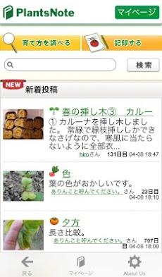PlantsNote プランツノート 栽培記録のアプリですのおすすめ画像1