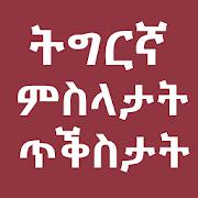 Tigrinya Quotes and Proverbs ምስላታትን ጥቕስታትን Misila