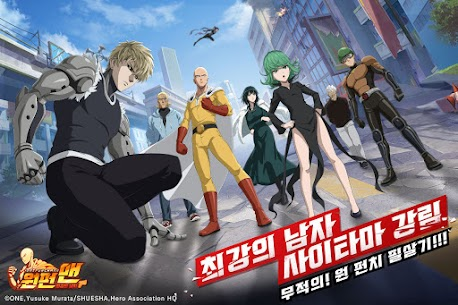 원펀맨: 최강의 남자 (MOD, Unlimited Money) For Android 1