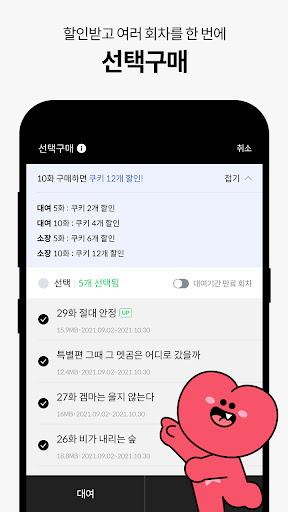 SERIES android2mod screenshots 6