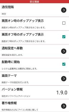 オクレンジャー【安否確認/連絡網】災害時のメッセージ/掲示板のおすすめ画像3