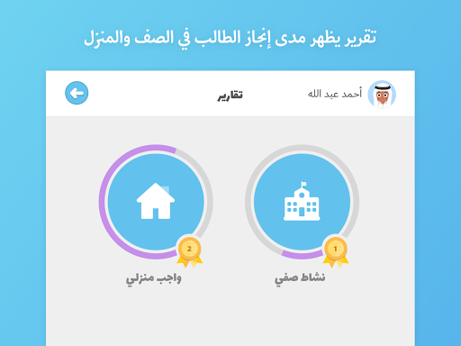 Abjadiyat u2013 Arabic Learning App for Kids apkslow screenshots 15