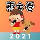 恵方巻きコンパス2021