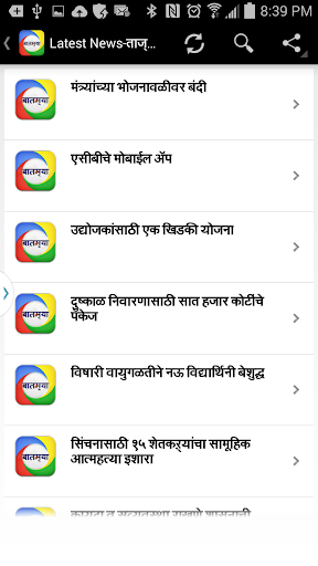 Marathi News - बातम्या For PC Windows (7, 8, 10, 10X) & Mac Computer Image Number- 12