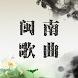 经典闽南歌曲离线播放,珍藏版