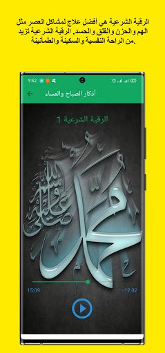 Daily azkar for a Muslim modavailable screenshots 5