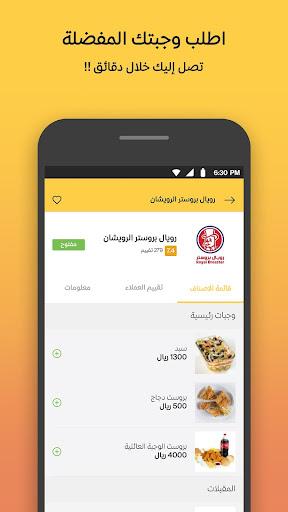 Wagbat u0648u062cu0628u0627u062a - Food delivery 1.0.89 Screenshots 3